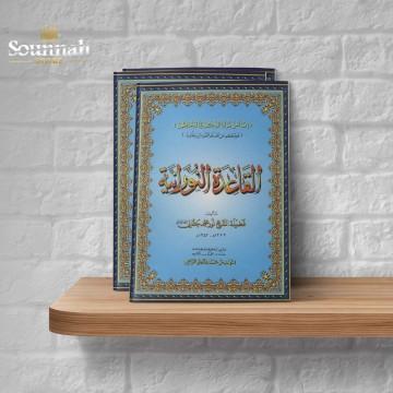 Qawa3id nouraniya grand format