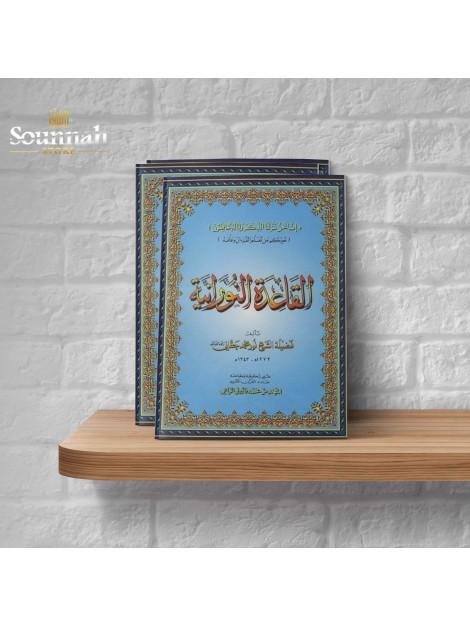Qawa3id nouraniya petit format