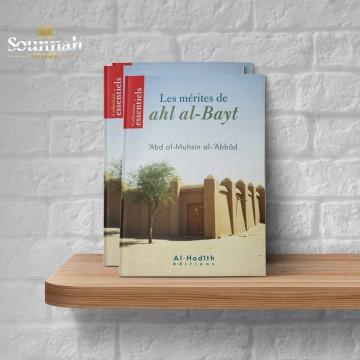 Les mérites de ahl al - bayt