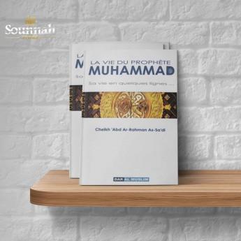 La vie du prophète Muhammad