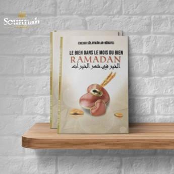 Le bien dans le mois du bien Ramadan