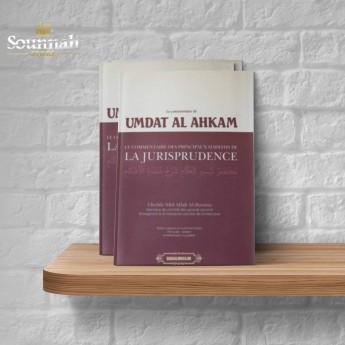Umdat Al Ahkam