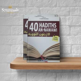 40 hadiths an-nawawi (Format poche)