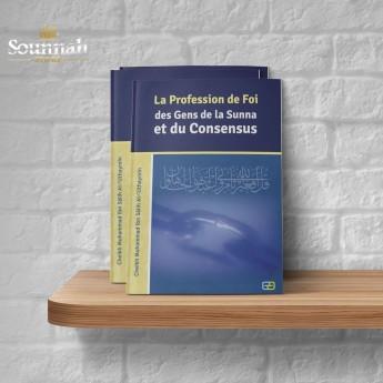 La profession de foi des gens de la sunna et du consensus